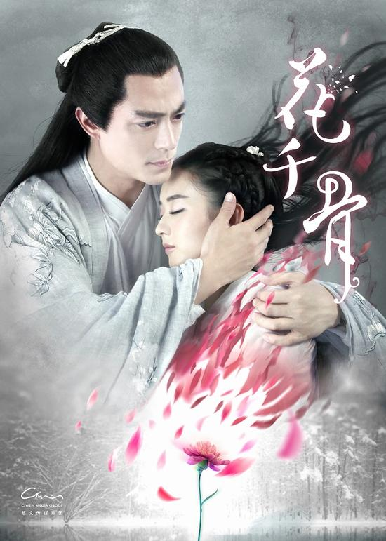 HuaQianGu_Drama_Series_Official_Poster